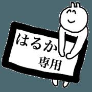 Haruka's sticker
