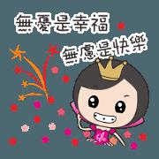 安妮公主 (節慶祝賀語)