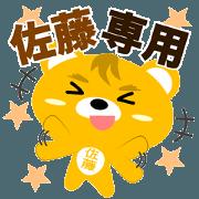 """[""""Sticker for """"Sato""""""""]"""