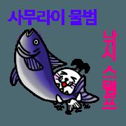 Fishing Sticker of SAMURAI Seal (KOREA)
