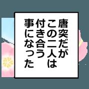 monolog of YOKEI