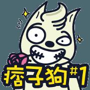 痞子狗#1-提高能賤度