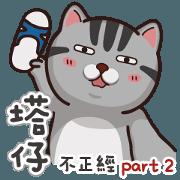 塔仔不正經 part.2
