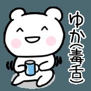 The Sticker Mr. yuka uses