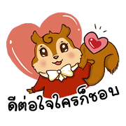 Emotional of Squirrel (TH)
