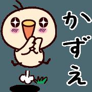 I am Kazue