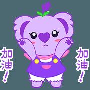 什麼?!Purple Koala 會動了! ①