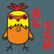鳳梨呱呱雞