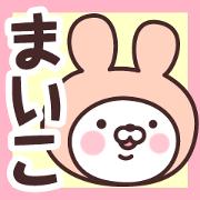 Name Sticker Maiko