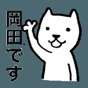 I am Okada.