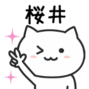 Cat To SAKURAI