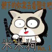 詼諧米白狗-米米狗