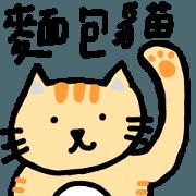 麵包貓-生活實用貼圖
