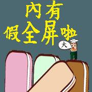 超級大的膨膨甜 (台灣馬卡龍)