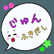 Jun,Big Fukidashi