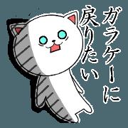 Analog cat