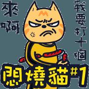 悶燒貓#1-賤入佳境