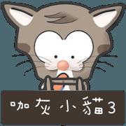 咖灰小貓3