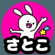 Name sticker Satoko can be used