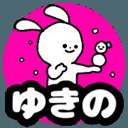 Name sticker Yukino can be used