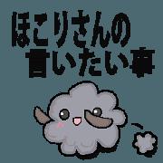 hokorisan want to say things sticker
