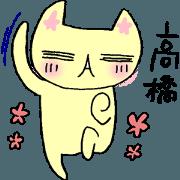 """[""""Dear """"TAKAHASHI""""""""]"""