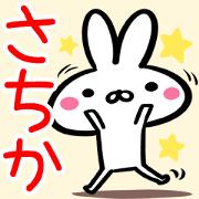 Sachika Sticker!