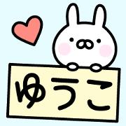 "[""Pretty Rabbit ""Yuuko""""]"