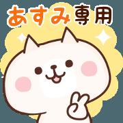 NAME Sticker Asumi
