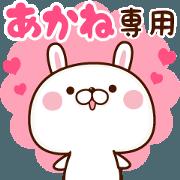 Name Sticker Akane