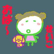 Sticker of Seikocyan