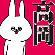 Sticker for Takaoka!