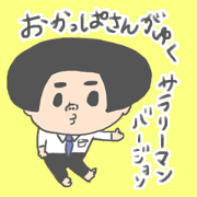 Mushroom goes ~Social worker salaryman~