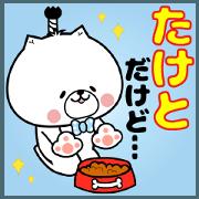 Dog Sticker Taketo
