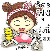 Nong Salapao