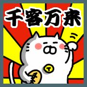 manekinyako(Okayama dialect)