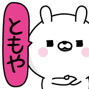Tomoya Man's Name Sticker