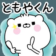 Name Sticker to send to Tomoyakun
