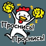 (俄語)起床,起床,起床,快起床