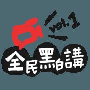全民黑白講 vol.1