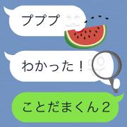 Balloon boy 2 (Japanese ver.)