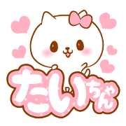 Taichan love Sticker