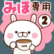 みほ専用♥名前スタンプ♥2