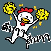 (泰語)起床,起床,起床,快起床