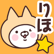 Name Sticker Riho