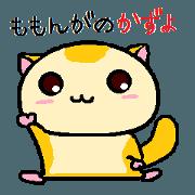 Kazuyo of momonga