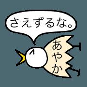 Avant-garde Sticker of Ayaka