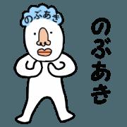 stickers for NOBUAKI