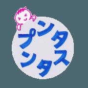Punta Sticker (palindrome)
