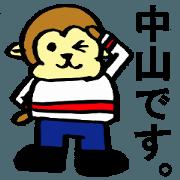Nakayama's special for Sticker monkey